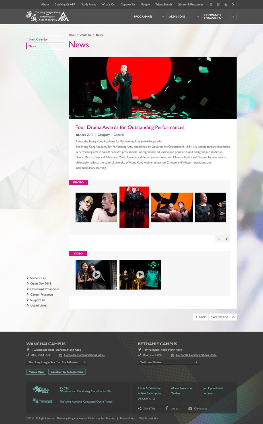 Hong Kong Academy for Performing Arts website screenshot for desktop version 9 of 10