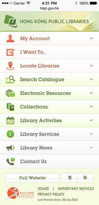 Hong Kong Public Libraries website screenshot for mobile version 1 of 4